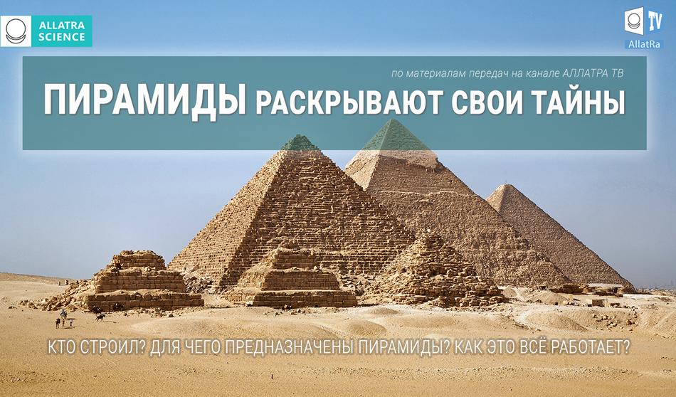 Пирамиды раскрывают свои тайны.