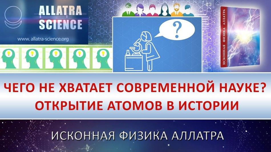 Чего не хватает современной науке? Открытие атомов в истории. ИСКОННАЯ ФИЗИКА АЛЛАТРА. №17