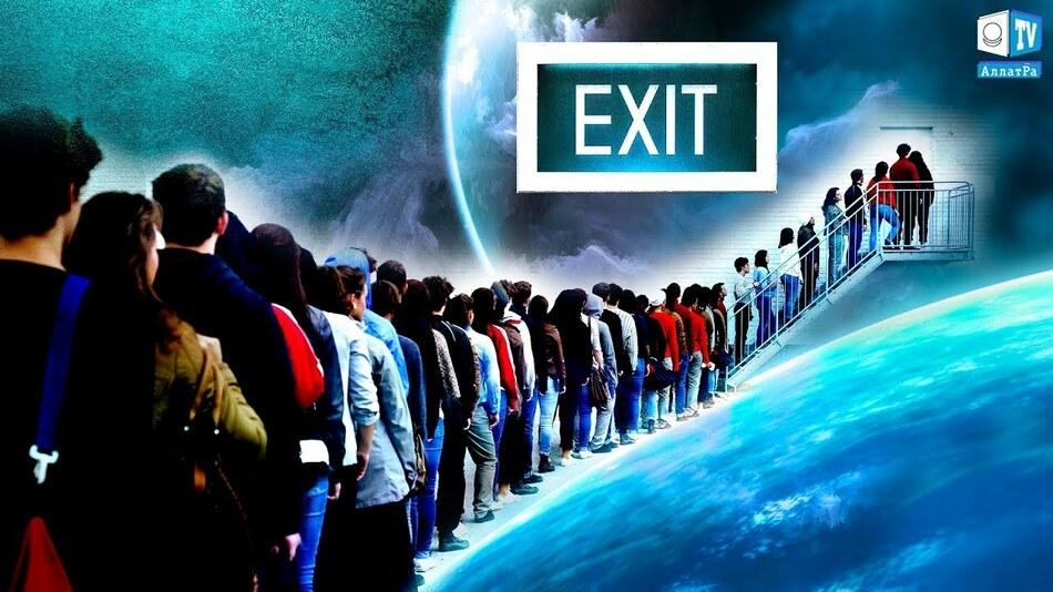 Люди просыпаются от иллюзии | Отзывы о конференции «Жизнь после смерти. Вымыслы и факты»
